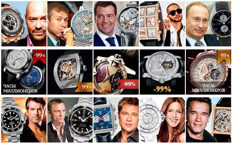 Часы знаменитостей